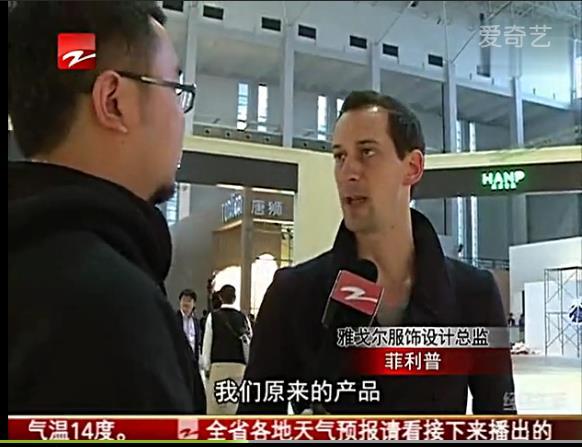 """宁波服装节开幕 本地展商更具""""国际范儿"""""""