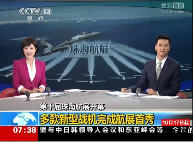 珠海航展开幕 多款新型战机完成航展首秀