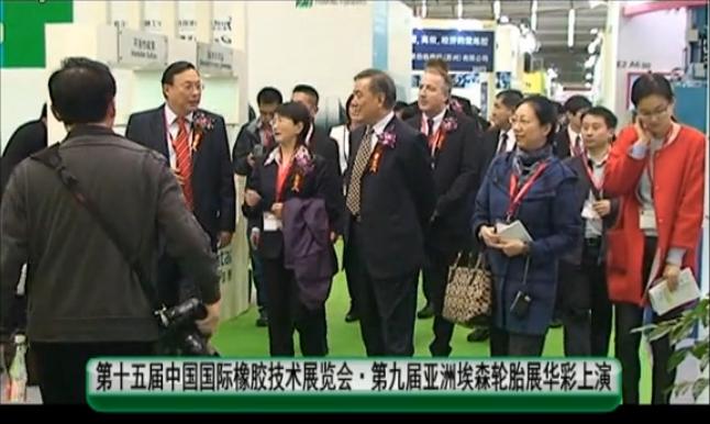 第十五届中国国际橡胶技术展览会·第九届亚洲埃森轮胎展华彩上演