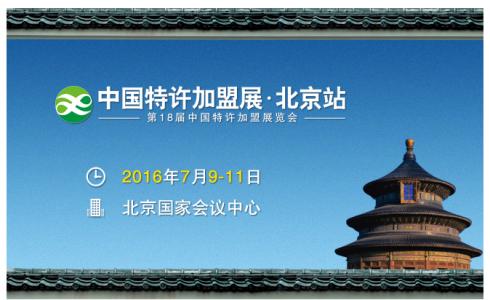 中国特许加盟展北京站第
