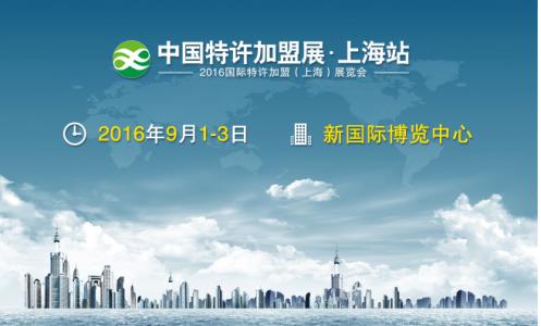 中国特许加盟展上海站第