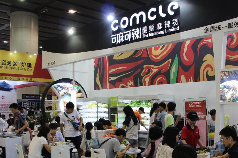 2015第三届广州国际餐饮连