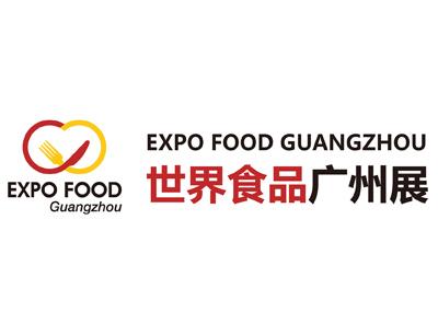 世界食品广州展