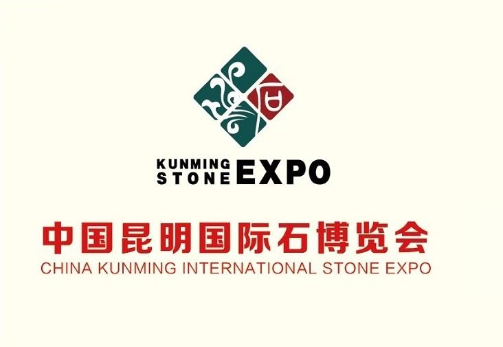 2020中国昆明国际石博览会