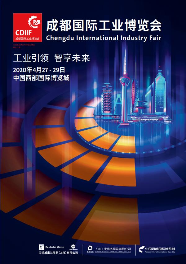 2020年成都国际工业博览会(2020成都工博会)