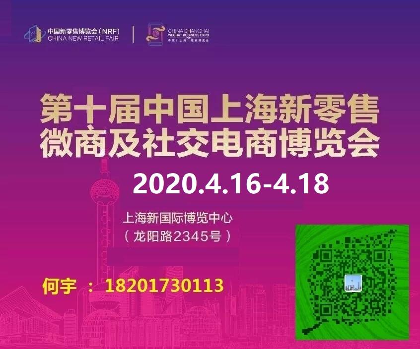 2020中国新零售社交电商及抖商视商博览会