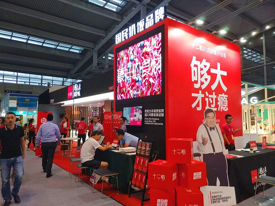 2020年第12届深圳国际品牌连锁加盟展览会