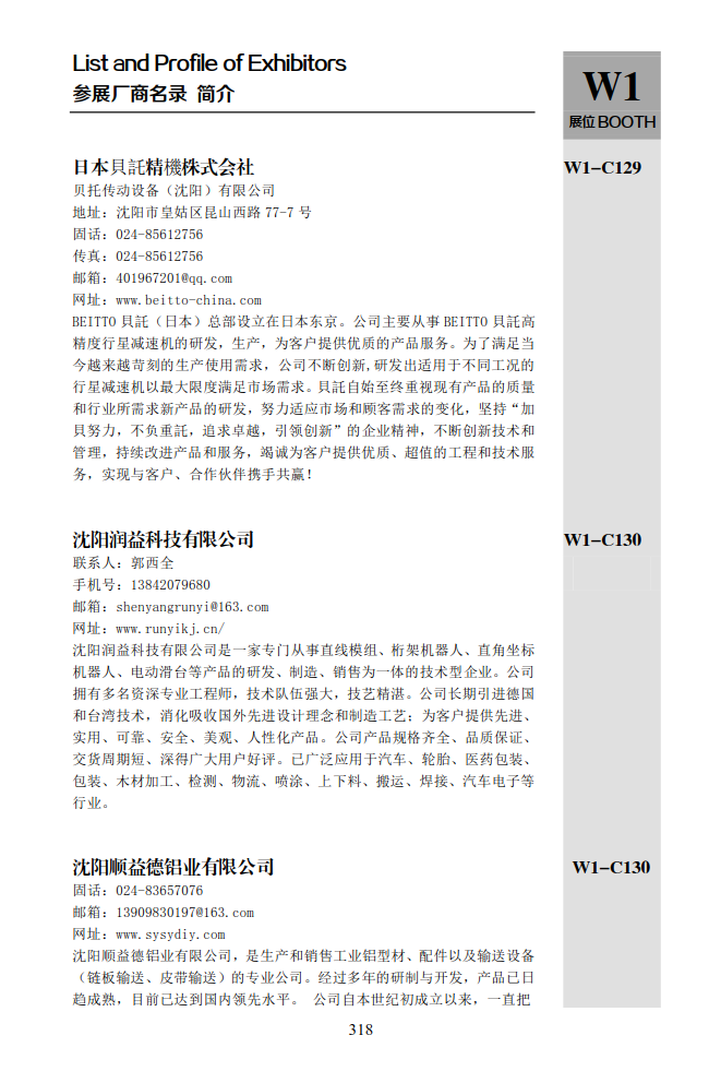 CIEME2019第十八届中国国际装备制造业博览会(沈阳制博会)会刊|参展商名单