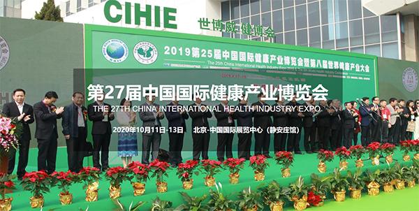 行业展会-2020北京健康产业博览会(1)