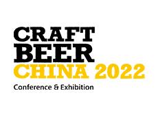 上海国际精酿啤酒展