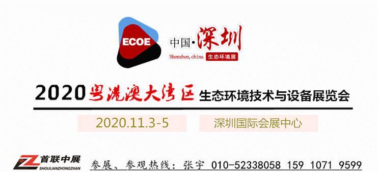深圳环保展_2020华南环保旗舰展_粤港澳大湾区生态环境展