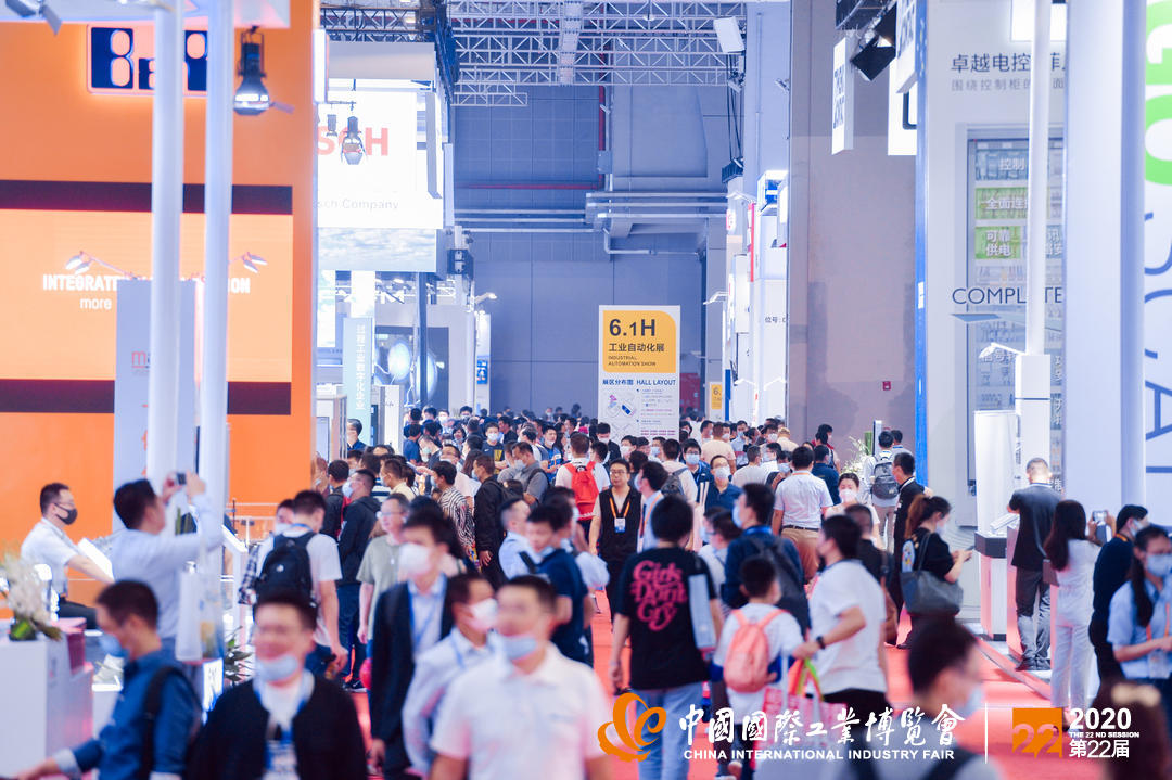 2021中国国际工业博览会(上海工博会)