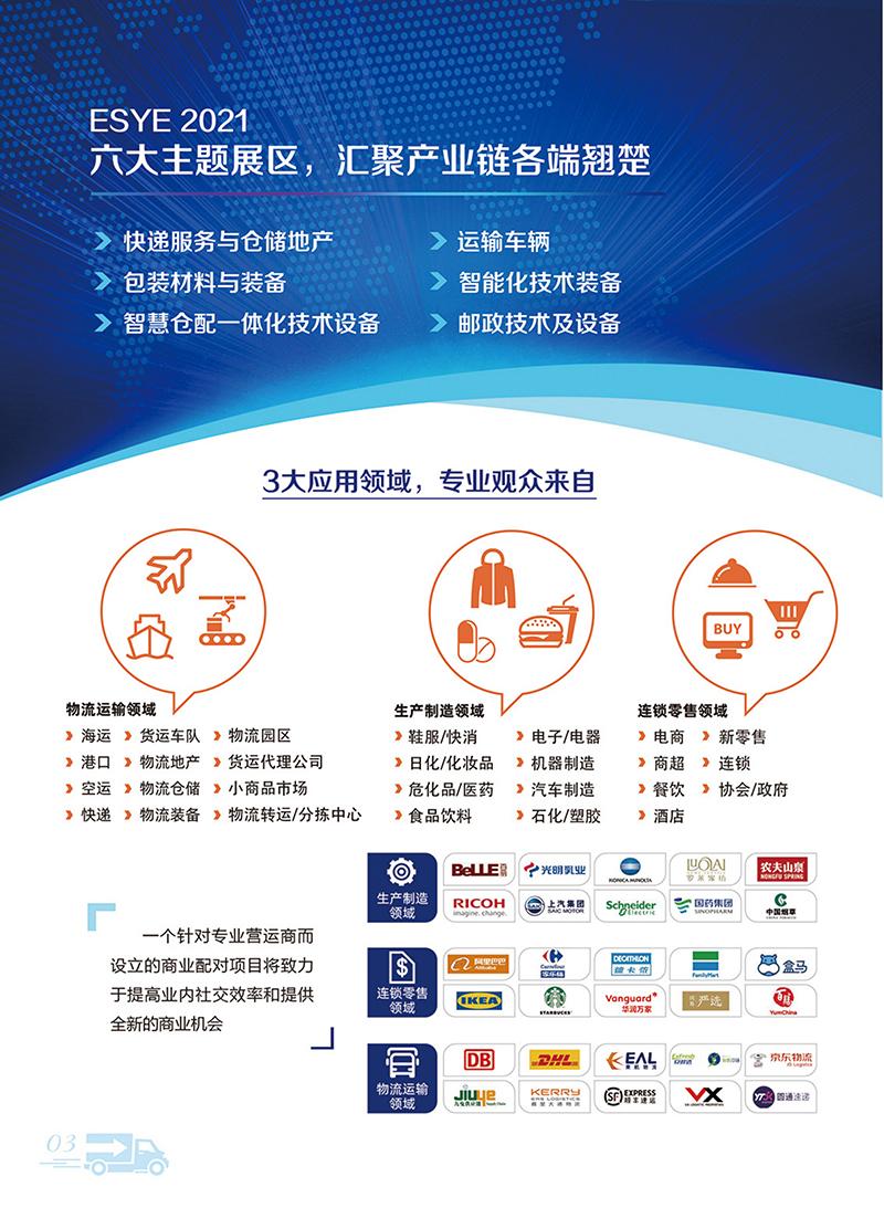 上海机票预定_2021上海国际快递物流博览会