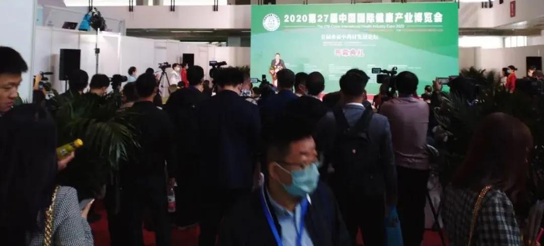"""021北京营养保健品展览会"""""""