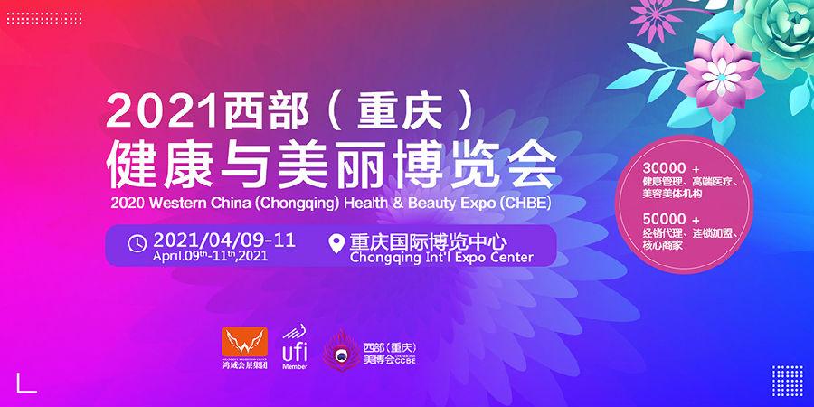 2021重庆美博会(重庆化妆品展会)