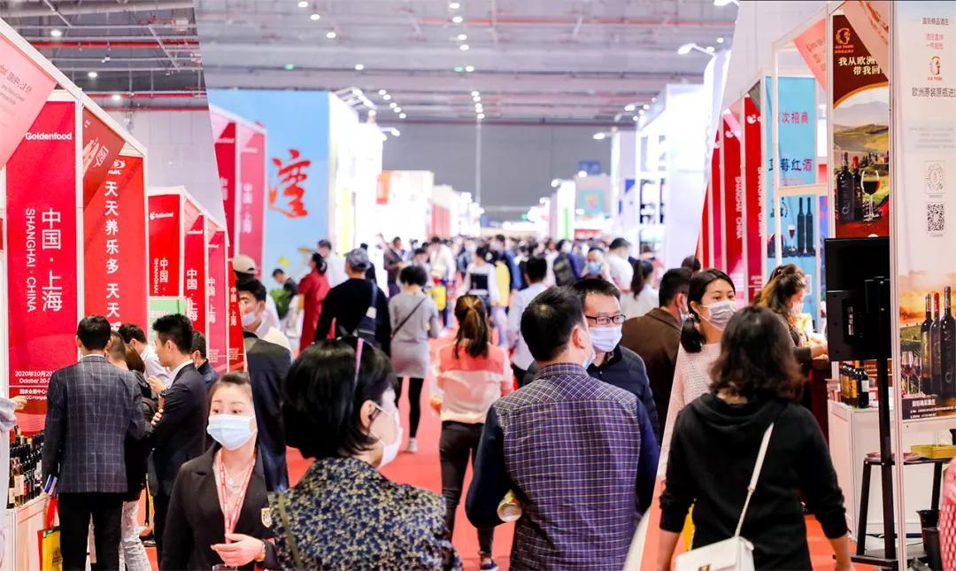 2021年上海国际糖酒食品交易会SFDF