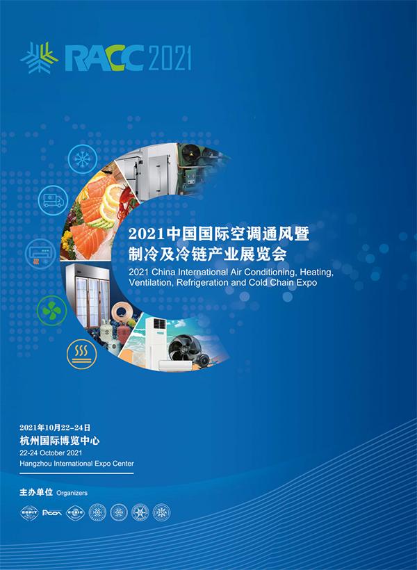 2021中国国际空调通风暨制冷及冷链产业展览会