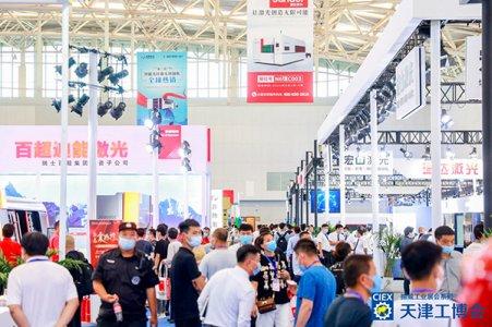 2022第18届中国(天津)国际工业博览会图集