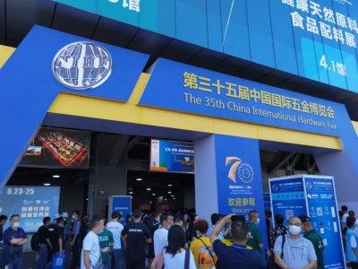 2022第三十六届中国国际五金博览会往届图集