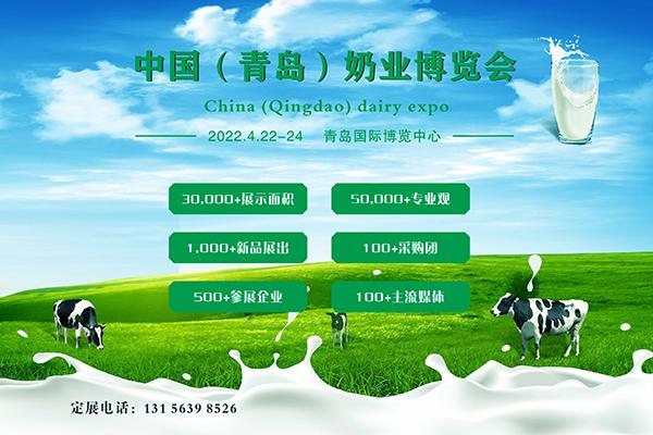 2021中国(青岛)奶业博览会图集