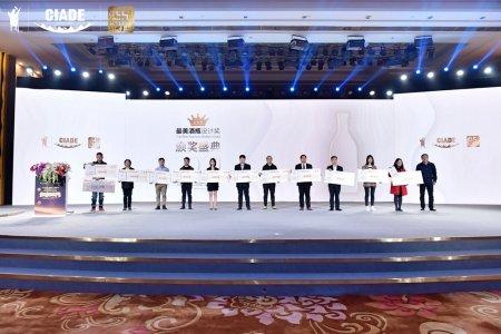 2021第十七届中国国际酒业博览会往届图集