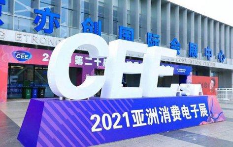 2021第21届亚洲消费电子展(南京站)