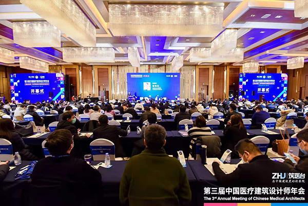 2021第四届中国医疗建筑设计年会往届预计