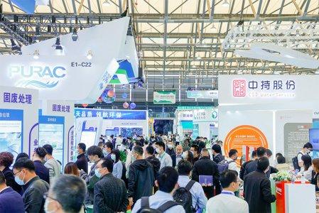 2021首届上海国际碳中和新技术装备博览会图集
