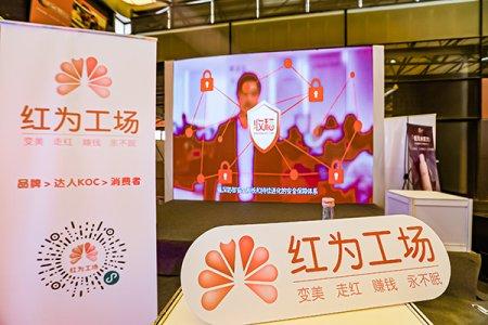 2021第四届(上海)国际网红品牌博览会往届图集