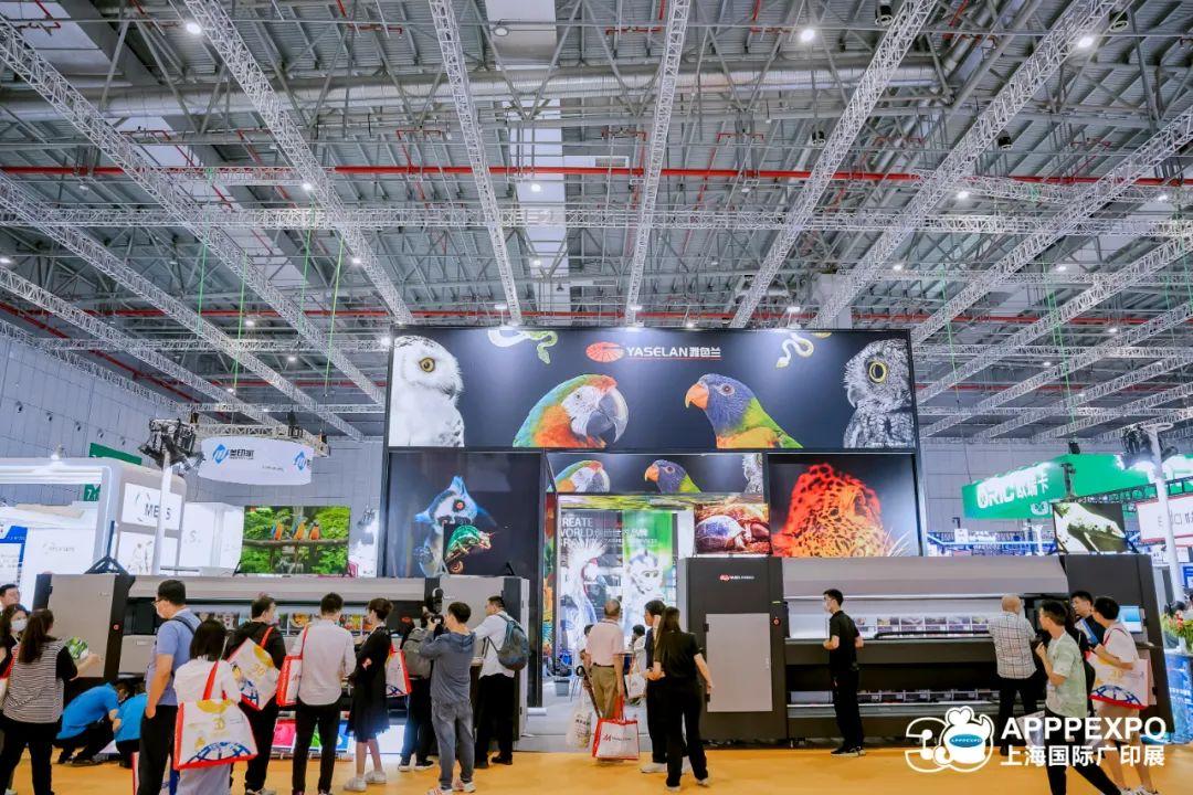 APPPEXPO 2022上海国际广印展