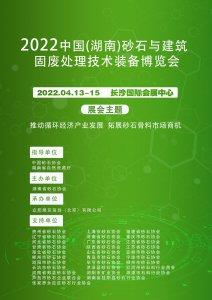 2022中国(湖南)砂石及尾