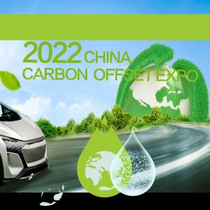 2022上海国际制氢、储运与