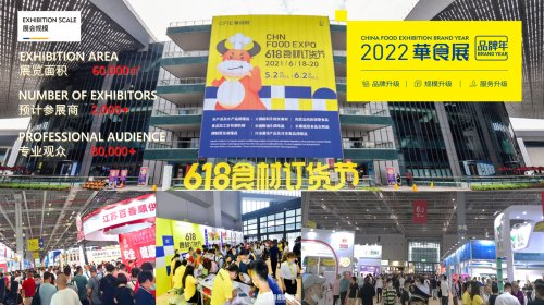 2022 CFIE华食展-618食材订货