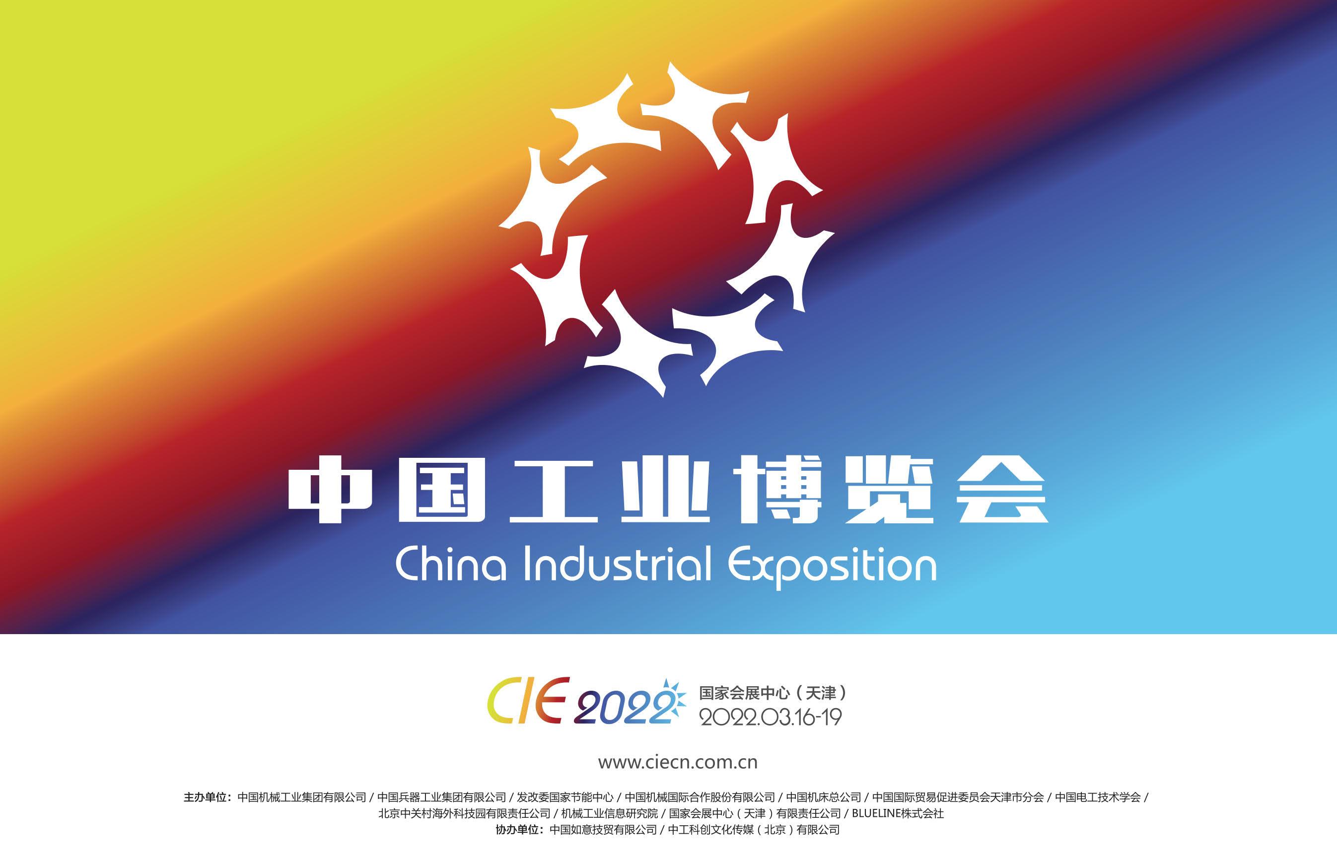 2022中国工业博览会|金属切