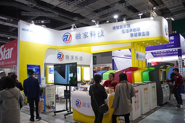 2020(住建委主办)上海国际城市垃圾分类处理设备设施展