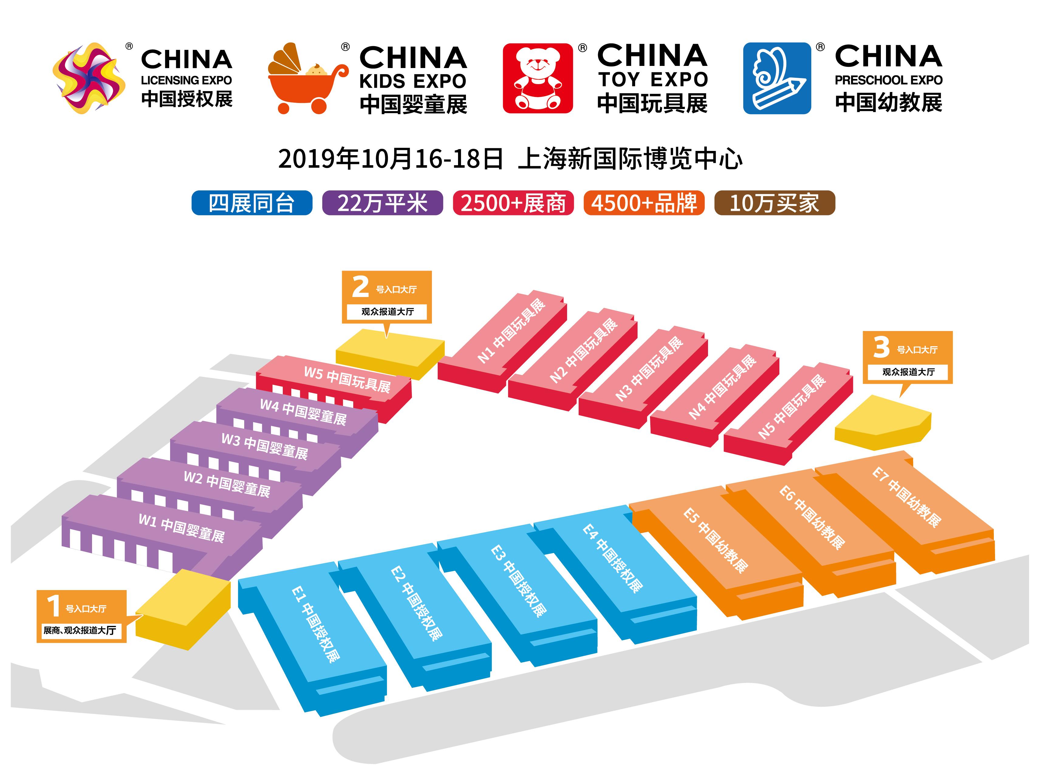 中国玩具展展位图2019