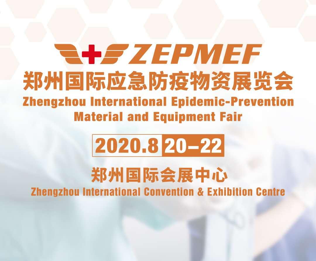 2020年8月20日我厂将参加2020郑州国际应急防疫物资展览会