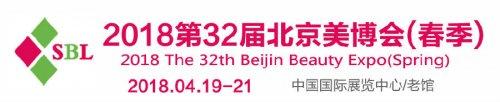 2018北京美博会(春季)-华北美业品牌展