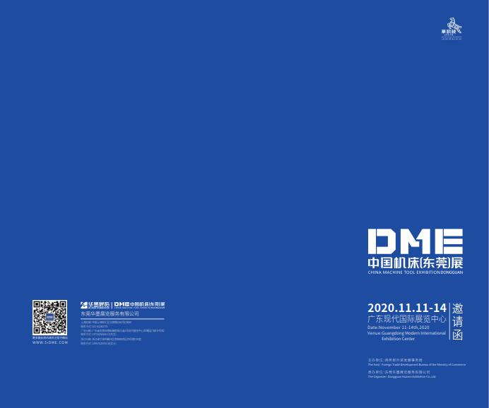 DME中国机床(东莞)展|2020年东莞机床展-华机展