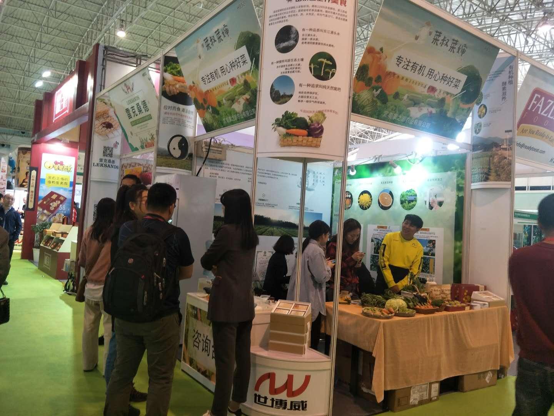 """020年北京国际食品饮料及高端食品食材展览会"""""""