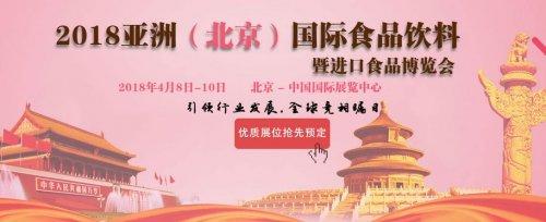 AIFE2018第19届亚洲(北京)国际食品饮料暨进口食品博览会