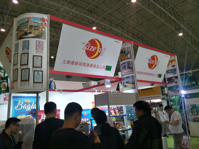 020食品展/北京食品展/