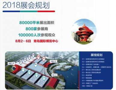 标志 着青岛国际机床展作为该地区智能制造的重要推广平台和风向窗口
