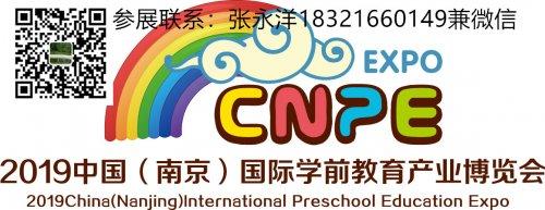中国学前教育加盟展2019