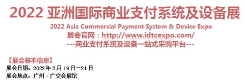 2022第五届广州国际商业支付系统设备博览会
