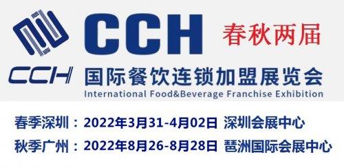 2022深圳餐饮美食加盟展