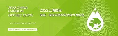 2022上海国际氢能技术与经济利用大会
